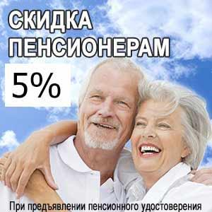skidkapenioneram1